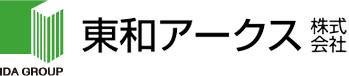 東和アークス株式会社