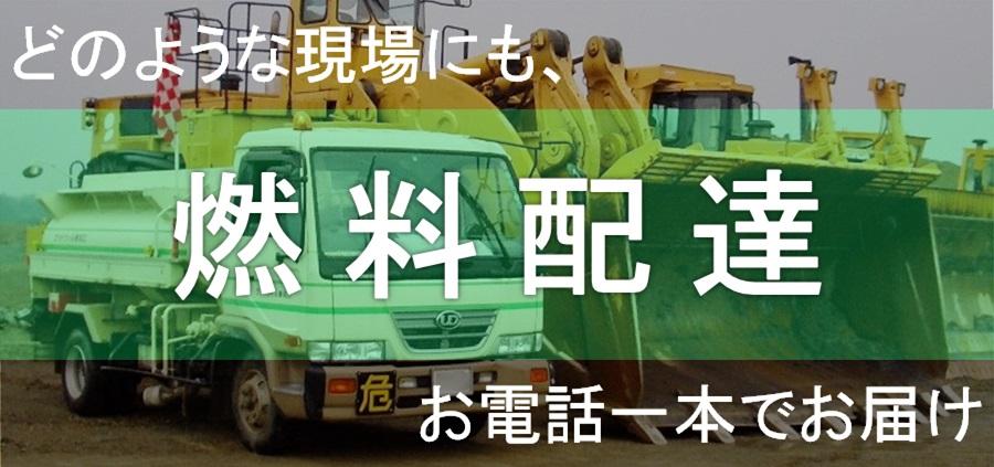 燃料配達サイト