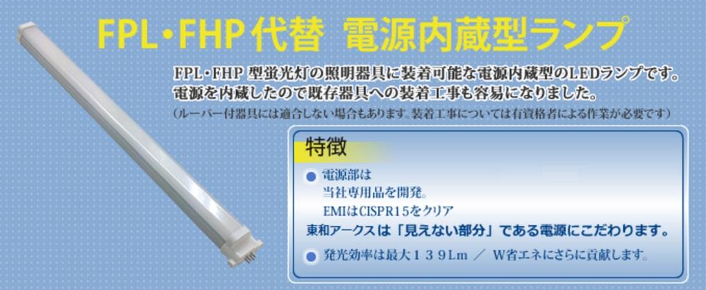 コンパクト型LED蛍光灯