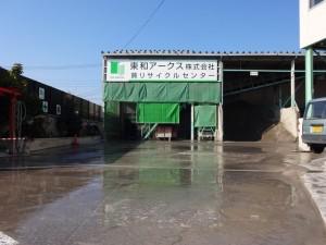 洗浄されている工場の敷地